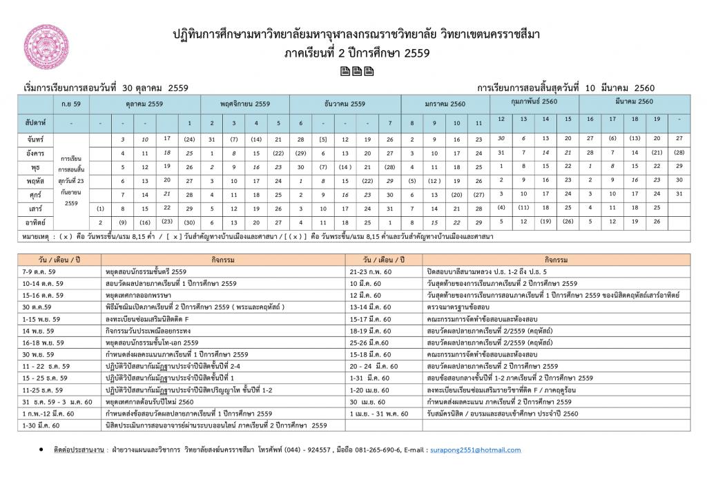 ปฏิทินการศึกษาภาคเรียนที่ 1-592