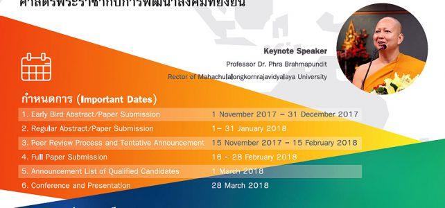 การประชุมวิชาการระดับชาติ ครั้งที่ 5 ระดับนานาชาติครั้งที่ 3 The 5th National and the 3rd International Conferences 2018