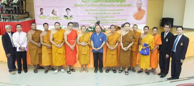 กิจกรรมเสวนาทางวิชาการ เรื่อง ภาษาไทยกับการเผยแผ่พระพุทธศาสนา