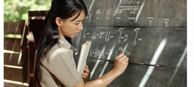 บทความวิชาการนิสิต เรื่องบทบาท หน้าที่ และความรับผิดชอบของครู