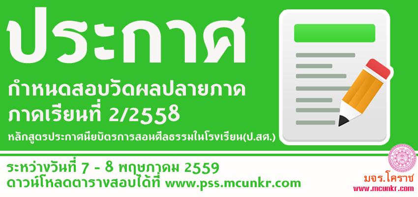 ประกาศกำหนดสอบและตารางสอบวัดผลปลายภาคเรียนที่2/2558